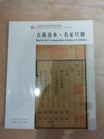 上海崇源 2003年春季艺术品拍卖会 古籍善本 名家尺牍