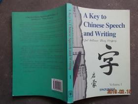 汉语语言文字启蒙 1