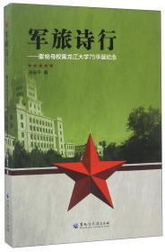 军旅诗行:献给母校黑龙江大学75华诞纪念