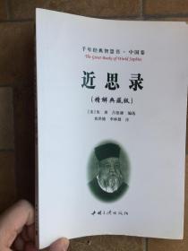 近思录(精解典藏版)
