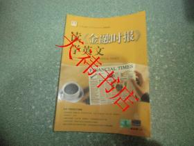 读《金融时报》学英文
