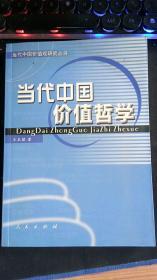 当代中国价值哲学——当代中国价值观研究丛书 王玉樑 著  人民出版社