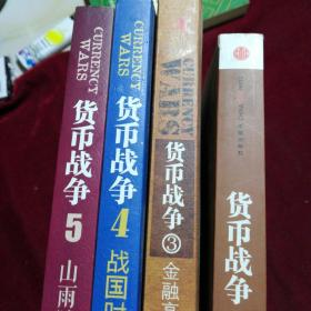 货币战争(2,3,4,5)四本合售