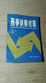刑事侦察对策  【许国民 签名本】
