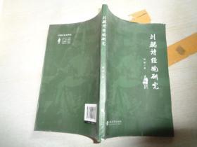 刘勰诗经观研究