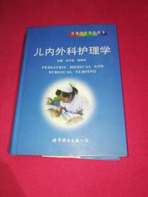 医师继续教育用书:儿内外科护理学