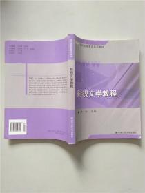 现代远程教育系列教材:影视文学教程
