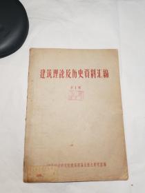 建筑理论及历史资料汇编第一辑