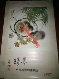 挂历 1997年方楚雄动物画精品(全7张)87/58cm