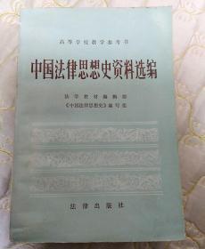 中国法律思想史资料选编