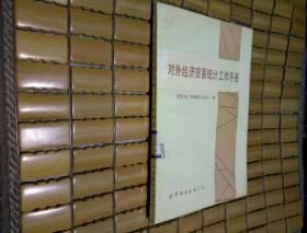对外经济贸易统计工作手册(一版一印)