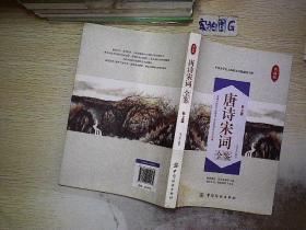 唐诗宋词全鉴(第2版 典藏版)....