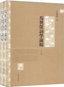 正版at-9787532567430-马兴荣词学论稿(上下)