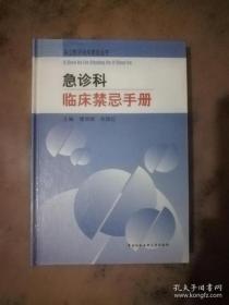 急诊科临床禁忌手册
