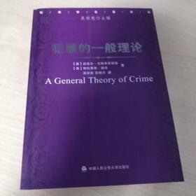 犯罪的一般理论