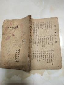 考古学零简(东方文库第七十一种)民国十二年初版 无后封面