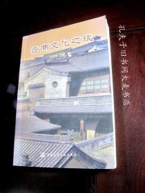 《晋商文化之旅》彩色插图本/中国建筑工业出版社