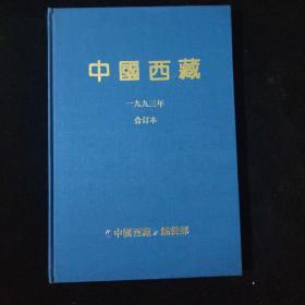 中国西藏(1993年合订本)英文版,16开精装本