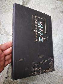 瓷之尚 费玉樑先生藏瓷器展(正版新书未拆封)