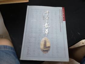 千年龙华:上海西南一个区域的变迁:the history of a region in southwestern Shanghai
