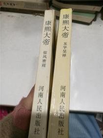 康熙大帝:夺宫、惊风密雨、玉宇呈祥、乱起萧墙(全4册)