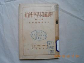 32523《社会科学基本知识讲座》(第二册)馆藏