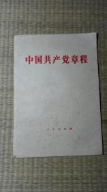 中国 共产党章程