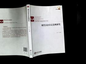 现代汉语有定范畴研究