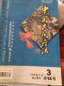 中国民间疗法 2006年 1.3.4.5.5.7.9.11.12