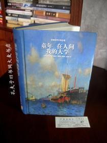 《童年.在人间.我的大学》译林出版社