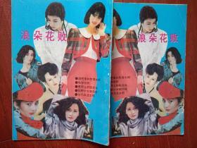 浪朵花败1992一版一印封面美女,出卖肉体的女人,血洗南京,色情女郎