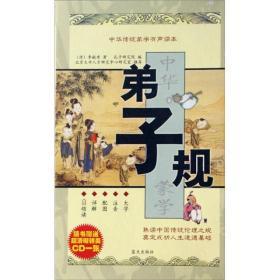 中华传统蒙学有声读本:弟子规