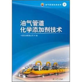 油气管道化学添加剂技术