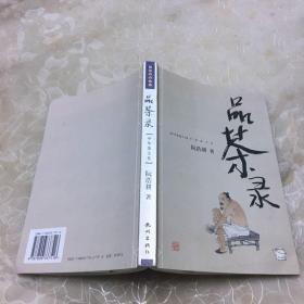 中华食趣文丛 品茶录:中华茶文化(签赠本)