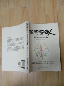做完整的人  : 现代家庭教育智慧 2