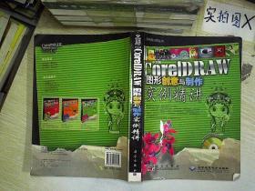 中文版CorelDRAW图形创意与制作实例精讲...