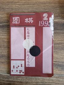围棋:1993.2