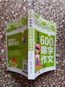 黄冈作文:小学生600字限字作文