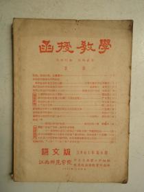 函授教学语文版1961年第6期(土纸印刷)
