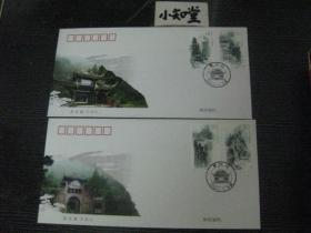 【首日封】青城山特种邮票首日封一套2枚