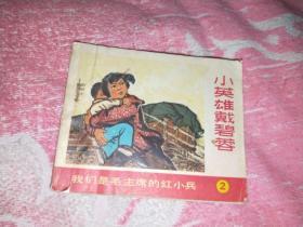 我们是毛主席的红小兵(2)小英雄戴碧荣