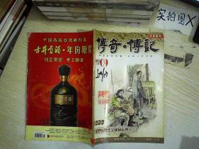 傳奇·傳記·文學選刊2012年第9期(上旬)