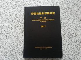中国铁道科学研究院年鉴 2017   精装本