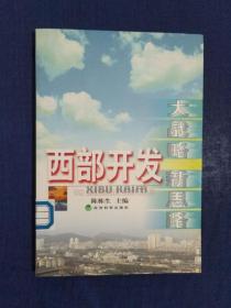 《西部开发:大战略 新思路》(DS)