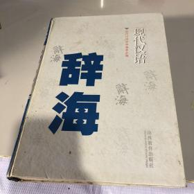 现代汉语辞海 第二卷