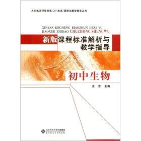 新版课程标准解析与教学指导(初中生物)
