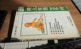育儿生活200问  赖信志  人民中国出版社