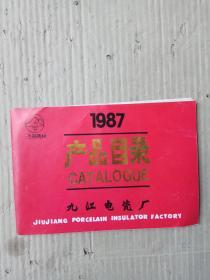 九江电瓷厂产品目录(1987年)
