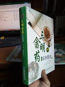 三明畲药彩色图谱 2013年一版一印  库存品近新  铜版彩印