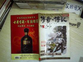 傳奇·傳記·文學選刊2012年第10期(上旬)